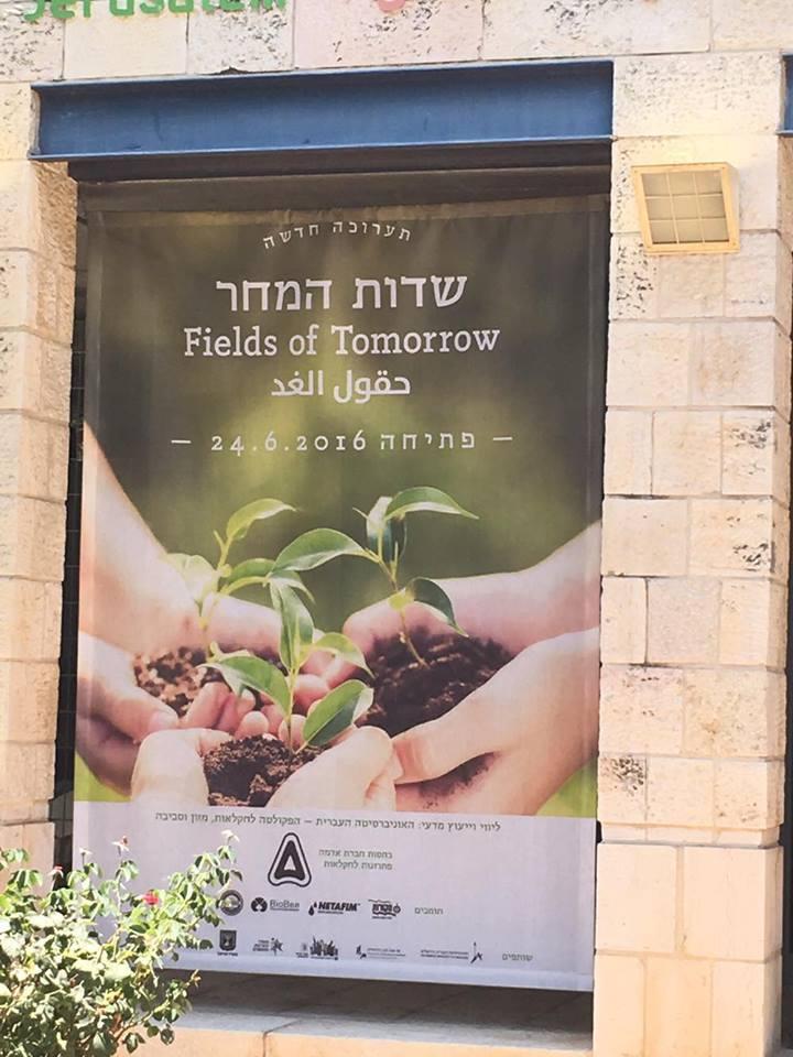 תערוכת שדות המחר מוזיאון המדע בירושלים