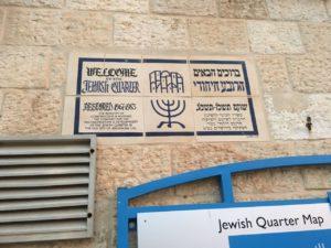 הרובע היהודי בסיור לירושלים