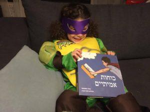 כוחות אמיתיים - ספר קריאה לילדים